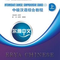 หนังสือเรียนภาษาจีน Erya Chinese