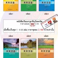 หนังสือเรียน ภาษาจีนวันละนิด 天天汉语