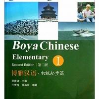 หนังสือเรียนภาษาจีน Boya Chinese