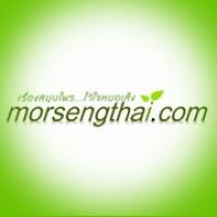 ร้านmorsengthai.com