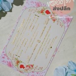 การ์ดงานแต่งงาน ขนาด 4*6 นิ้วพร้อมซองพิมพ์สีทองด้าน