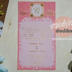 การ์ดงานแต่งงาน ขนาด 4*7.5 นิวพร้อมซองพิมพ์สีทองด้าน