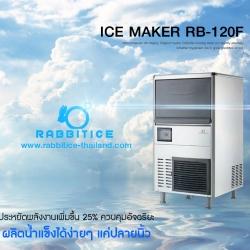 เครื่องผลิตน้ำแข็งขนาดใหญ่ RB-120F