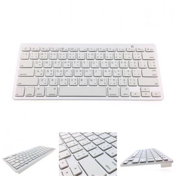 รูปภาพสินค้า Wireless Keyboard สำหรับios&android frontภาษาไทย สีขาว