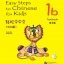 轻松学中文(少儿版)(英文版)课本1b(含1CD)Easy Steps to Chinese for Kids (1b) Textbook+CD thumbnail 1