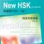 หนังสือข้อสอบ HSK ระดับ 6 (ทดสอบการอ่าน) thumbnail 1