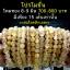 ▽[โปรโมชั่น] สร้อยข้อมือ ไหมทอง (Rutilated Quartz ) 8-9 mm. (02-09-17)