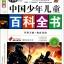สารานุกรมจีนฉบับเยาวชน ตอนการทหารและการกีฬา thumbnail 1