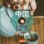 文化篇汉语视听说系列教材:中国微镜头中级(下) China Focus - Intermediate Level 2 : Culture thumbnail 1