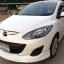 ฟรีดาวน์ Mazda 2 sport 5ประตู สีขาว ปี2013 รุ่นท๊อป รถสวยจัดเดิมๆ ไมล์น้อย มือแรกป้ายแดง ชุดแต่งรอบคัน ผ่อน 6,303x72งวด ติดแบล็กลิสจัดได้ รับเทริน์รถเก่าให้ราคาดี thumbnail 1