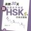 หนังสือเตรียมสอบ HSK ระดับ 1 ภายใน 30 วัน + CD 决胜30天:新汉语水平考试HSK(1级)仿真试题集(附CD光盘1张)30 Days - HSK (Level 1) Simulation Test Set for New Chinese Proficiency Test (Including 1MP3) thumbnail 1