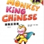 美猴王汉语(少儿)1A(含1CD)Monkey King Chinese (Children) 1A (Including 1CD) thumbnail 2