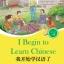 หนังสืออ่านนอกเวลาภาษาจีนเรื่องเมื่อฉันเริ่มเรียนภาษาจีน + CD thumbnail 1