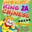 美猴王汉语(少儿)2A(含1CD)Monkey King Chinese (Children) 2A (Including 1 CD) thumbnail 1