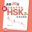 หนังสือเตรียมสอบ HSK ระดับ 3 ภายใน 30 วัน+MP3 决胜30天:新汉语水平考试HSK(3级)仿真试题集(附MP3光盘1张) thumbnail 1