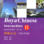 Boya Chinese Intermediate 2+MP3 博雅汉语·中级冲刺篇 2+MP3 thumbnail 1