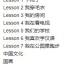 轻松学中文(少儿版)(英文版)课本4b(含1CD)Easy Steps to Chinese for Kids (4b)Textbook+CD thumbnail 2