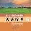 แบบเรียนภาษาจีนวันละนิด เล่ม 6 + MPR 天天汉语——泰国中学汉语课本 6 + MPREveryday Chinese—Chinese Course Book for Middle Schools in Thailand 6+MPR thumbnail 1