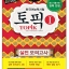 Korean Proficiency Test TOPIK1 Practice Test (2017) thumbnail 1