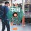 中国微镜头:汉语视听说系列教材.中级.下.旅行篇 China Focus: Chinese Audiovisual-Speaking Course Intermediate Level (II) Travel thumbnail 1