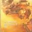 นิทานสามก๊ก ตอนเผาทัพโจโฉ (Battle of Chibi) +CD thumbnail 5