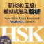 New HSK Mock Tests and Analyses (Level 5) + MP3 新HSK(5级)模拟试卷及解析(附MP3光盘1张) thumbnail 1