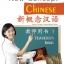 New Concept Chinese Teacher's Book 1 新概念汉语:教师用书 1 thumbnail 1