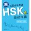 Xin HSK Hanyu Shuiping Kaoshi: Yingshi Zhinan Level 6 新汉语水平考试HSK6级应试指南(附光盘1张) thumbnail 1