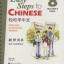 轻松学中文8(教师用书)(附CD光盘1张)Easy Steps to Chinese - Teacher's Book Vol. 8+CD thumbnail 1
