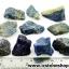 ลาพิส ลาซูลี่ Lapis Lazuli ก้อนธรรมชาติ 10 ชิ้น (109g)