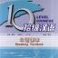 Ten Level Chinese (Level 5) : Speaking Textbook + MP3 拾级汉语(第5级)(口语课本)(附MP3光盘1张) thumbnail 1