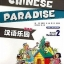 Chinese Paradise Workbook 2 (English Version) (2nd Edition) + MP3 汉语乐园练习册2(英语版)(第2版)(附MP3光盘1张) thumbnail 1