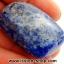 ▽ลาพิส ลาซูลี่ Lapis Lazuli ขัดมันขนาดพกพา (42g)