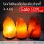 ▽[โปรโมชั่น]โคมไฟหินเกลือภูเขาหิมาลัย ทรงธรรมชาติ (3-4Kg)