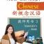 New Concept Chinese Teacher's Book 3 新概念汉语 : 教师用书3 thumbnail 1