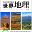 หนังสือชุดภูมิศาสตร์โลก (4เล่ม/ชุด) thumbnail 2