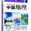 หนังสือชุดภูมิศาสตร์จีน (3เล่ม/ชุด) thumbnail 1