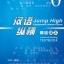 汉语 纵横 精读课本0(含1MP3)Jump High - A Systematic Chinese Course Intensive Reading TEXTBOOK 0+MP3 thumbnail 1