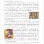 Advanced Chinese for Humanities 1 + MP3 人文天下——高级汉语教程 (上) +MP3 thumbnail 7
