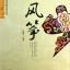 Chinese Traditional Arts: Kites thumbnail 1