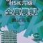 New HSK Level 6 Model Tests + MP3 新HSK6级全真模拟测试题集(附MP3光盘1张) thumbnail 1