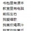 轻松学中文(少儿版)(英文版)练习册3b Easy Steps to Chinese for Kids(English Edition) Workbook 3b thumbnail 2