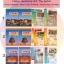 ชุดแบบเรียน Hanyu Jiaocheng 3rd Edition: The Series thumbnail 1