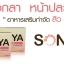 Soniya โซนิญ่า อาหารผิว กำจัดสิว ฟื้นฟูหน้าใส บอกลาหน้าปลวก กล่องละ 10เม็ด thumbnail 6
