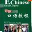 体验汉语口语教程6+QR Code Experiencing Chinese Oral Course 6+QR Code thumbnail 1