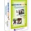 标准汉语会话360句 配套教学情景视频1(含1U盘)Standard Chinese Conversation 360 supporting teaching scenario video 1 (including 1U disk) thumbnail 1