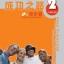 Road to Success: Upper Elementary Vol. 2 + MP3 成功之路2:进步篇(附CD光盘1张) thumbnail 1