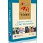 Narration of China: China's Social Construction + DVD 中国社会建设(附1DVD) thumbnail 1