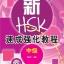 A Short Intensive Course of New HSK Speaking Test (Intermediate Level)+MP3 新HSK速成强化教程:口试(中级)(附MP3光盘) thumbnail 1
