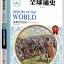 ประวัติศาสตร์โลก สำหรับเด็กและเยาวชน (10 เล่มชุด) thumbnail 3